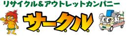 リサイクル&アウトレットカンパニーサークルロゴ